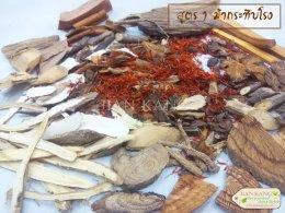 ยาดองสมุนไพรไทย ยาดองเหล้าสูตร 1 ม้ากระทืบโรง