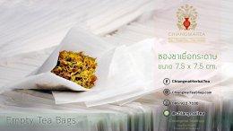 ซองชาเยื่อกระดาษ (Empty TeaBag) ขนาด 7.5x7.5 cm.