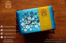 ชุดของขวัญชาเพื่อสุขภาพ กล่องผ้าไหมสีฟ้า (ลายดอกไม้)
