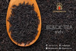 ชาดํา (Black Tea)