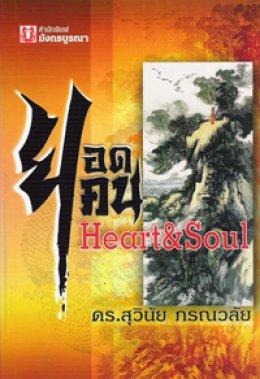 ยอดคน Heart&Soul (สินค้ามีตำหนิ)