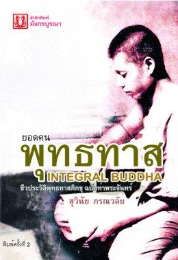 ยอดคนพุทธทาส : Integral Buddha