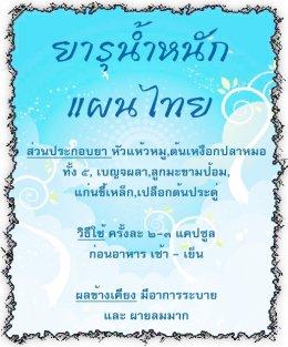 ยารุน้ำหนักแผนไทย