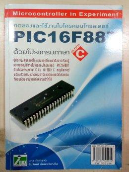 หนังสือทดลองและใช้งานไมโครคอนโทรลเลอร์ PIC16F887