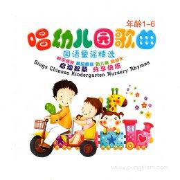 Sings Chinese Kindergarten Nursery Rhymes