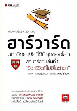 """ฮาร์วาร์ด มหาวิทยาลัยที่ดีแห่งหนึ่งของโลก สอนวิธีคิด เล่มที่ 1 """"วิชาชีวิตที่ไม่มีในตำรา"""""""