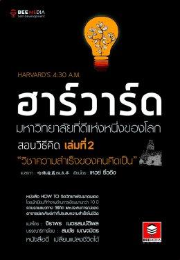 """ฮาร์วาร์ด มหาวิทยาลัยที่ดีแห่งหนึ่งของโลก สอนวิธีคิด เล่มที่ 2 """"วิชาความสำเร็จของคนคิดเป็น"""
