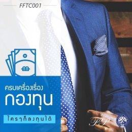 FFTC 001