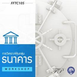 FFTC 105