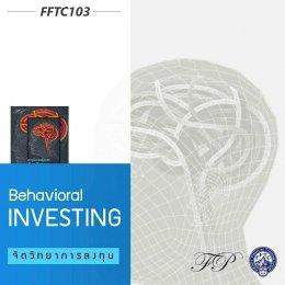 FFTC 103