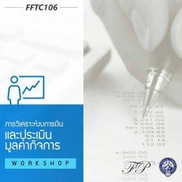 FFTC 106