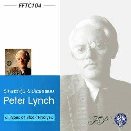 FFTC 104