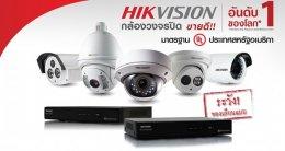 กล้องวงจรปิด HikVision