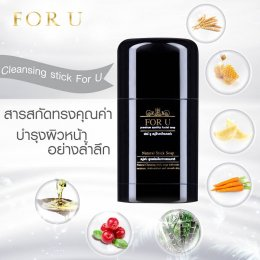 FORU Cleansing Stick 30 g.