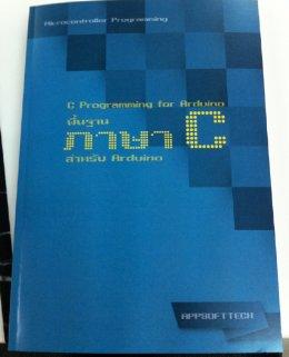 ภาษา C กับ Arduino
