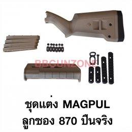 ชุดแต่ง MAGPUL Set ปืนลูกซอง 870 ปืนจริง