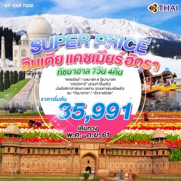 GT-SXR-TG02 INDIA SUPER PRICE 7วัน 4คืน