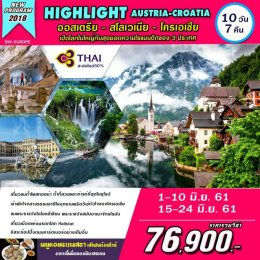 HIGHTLIGHT AUSTRIA-CROATIA 10วัน 7คืน
