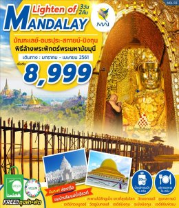 LIGHTEN of MANDALAY