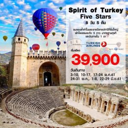 Spirit of Turkey Five Stars 8วัน 5คืน