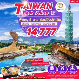 TPE08 : TAIWAN BEST VALUE