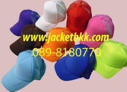 CBXX-หมวกแก๊ปผ้ามองตากูท์ เสริมฟองน้ำ สีเดียว