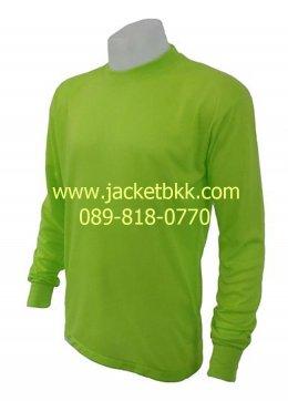 เสื้อคนงานแขนยาว - สีเขียว
