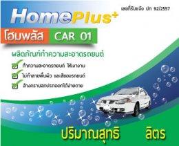 Homeplus CAR 01