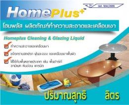 Homeplus Cleaning & Glazing Liquid