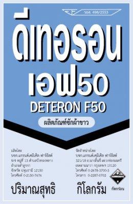 Deteron F50