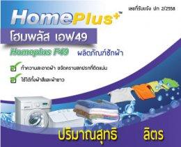 Homeplus F49