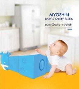 MyoShin SAFETY SERIES อุปกรณ์ป้องกันการเปิดลิ้นชัก