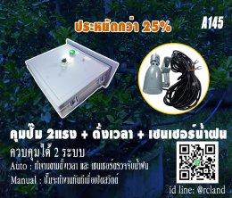 ตู้คอนโทรลมอเตอร์ 2HP 22VAC Overload relay Timer Thc15A เซนเซอร์น้ำฝน
