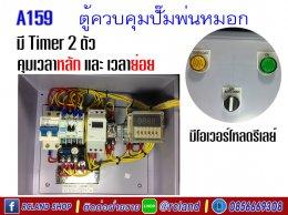 ตู้คอลโทรลควบคุมระบบสเปรย์น้ำพ่นหมอก 220VAC ไม่เกิน 2HP 1เฟส