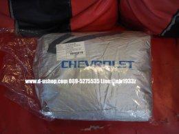 ผ้าคลุมรถซิลเวอร์โค๊ดตรงรุ่น Chevrolet OPTRA