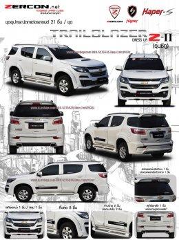 ชุดแต่งรอบคัน Chevrolet Trailblazer 2017-18 ทรง Zercon Z-II