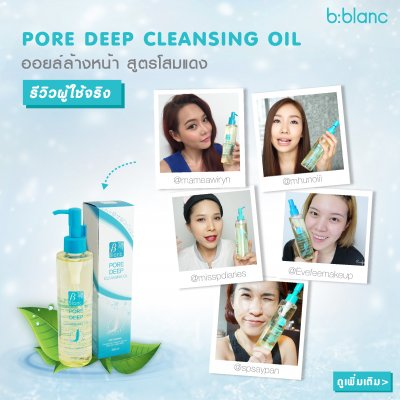 REVIEW PORE DEEP CLEANSING OIL