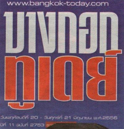 ข่าวคุณพรทิวา นาคาศัย อดีตรมว.พาณิชย์ และคุณสมชาย พรจินดารักษ์ นายกสมาคมผู้ค้าอัญมณีไทยและเครื่องประดับพร้อมคณะเยี่ยมชมบูธของ L.S. Oriental Jewelry ในงาน Bangkok Gems & Jewelry Fair 52nd และคุณธัชวิน สุรเศรษฐ กรรมการสมาคมผู้ค้าอัญมณีและเครื่องปะดับ