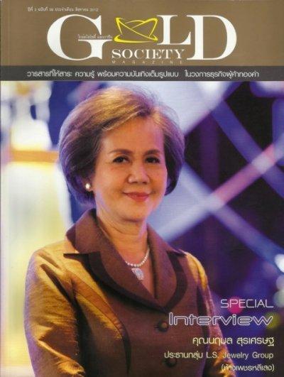 ประวัติร้าน (บทสัมภาษณ์ผู้บริหารห้างเพชรหลีเสง  ครบรอบ 80 ปี ในธุรกิจค้าส่งเพชร) ลงนิตยสาร Gold Society สิงหาคม 2012