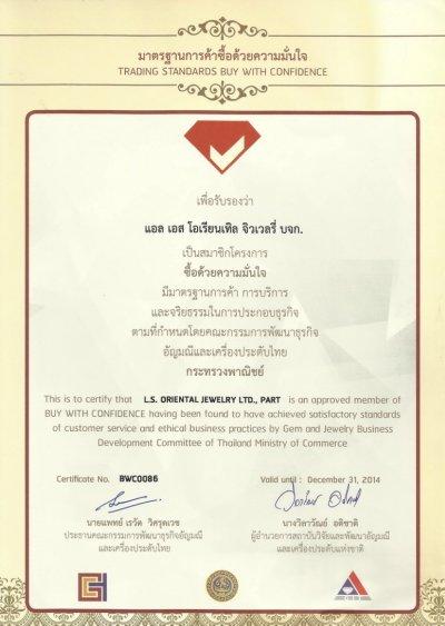 Lee Seng Jewelry Group ได้รับการรับรองว่าได้มาตรฐานการค้าซื้อด้วยความมั่นใจ (Trading Standards Buy With Confidence) จากกระทรวงพาณิชย์