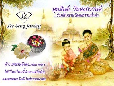 ห้างเพชรหลีเสงกราบสวัสดีปีใหม่ไทยปี 2561