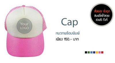 หมวกพร้อมพิมพ์โลโก้ สกรีนข้อความ