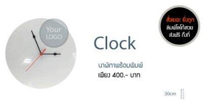 นาฬิกาพร้อมพิมพ์สกรีน