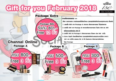 Gift For You February 2018