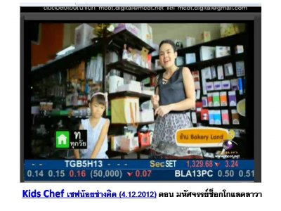 BakeryLand x Kidchef : Channel 9 (MCOT)