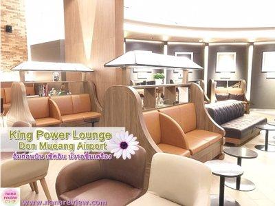 King Power Lounge Don Mueang
