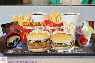 New Menu Mc Donald Thailand