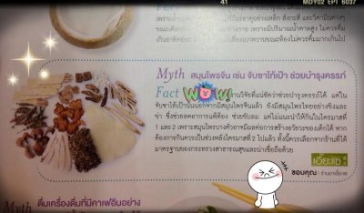 คอลัมน์ Myth&Fact นิตยสาร รักลูก