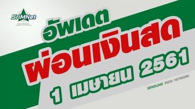 อัพเดต ผ่อนเงินสด 1 เมษายน 2561