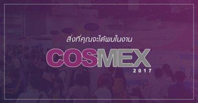 สิ่งที่คุณจะได้พบในงาน COSMEX 2017